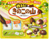 Meiji Mushroom Mountain DIY Kit